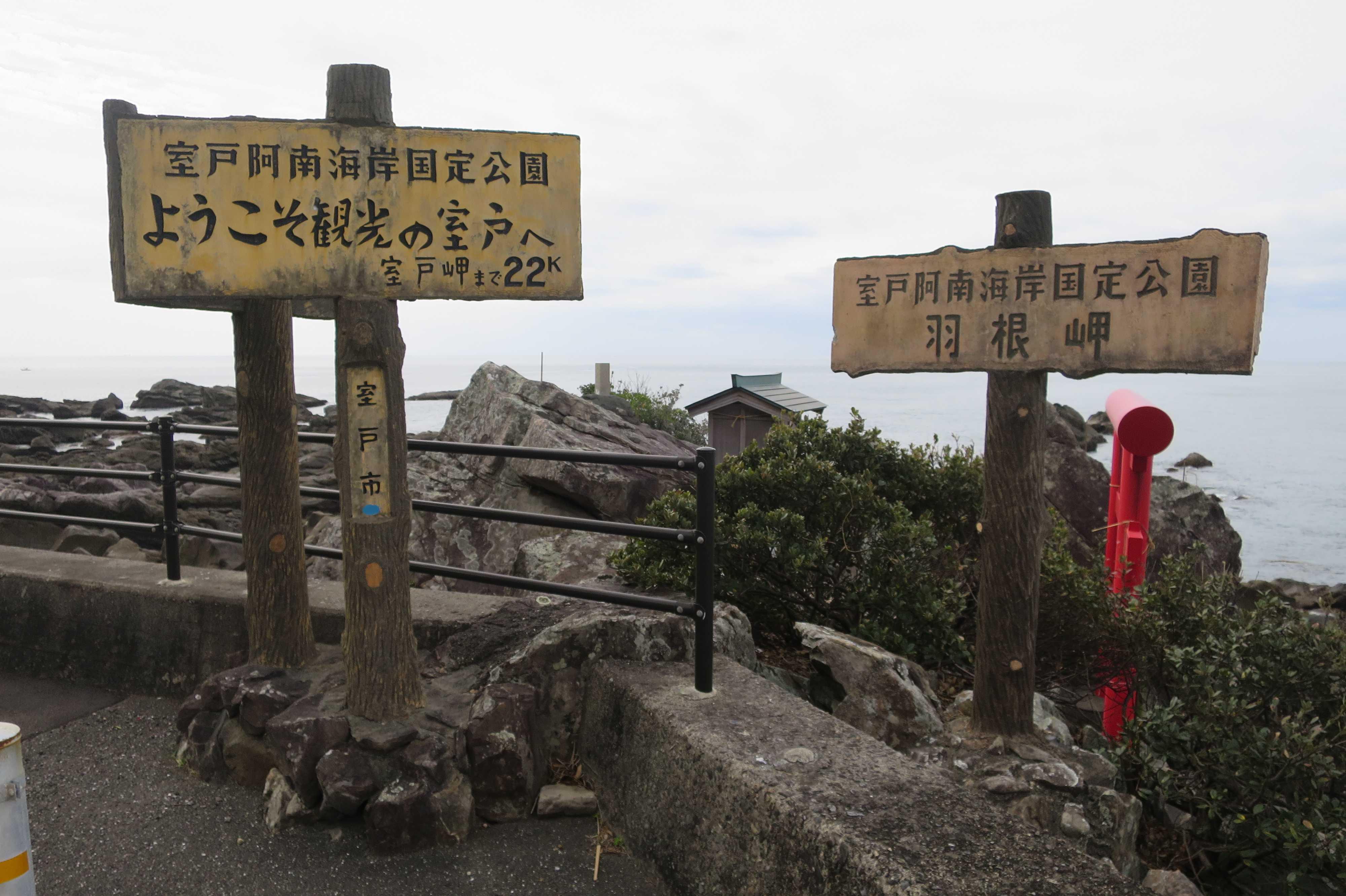 室戸阿南海岸国定公園 ようこそ観光の室戸へ 室戸岬まで 22km