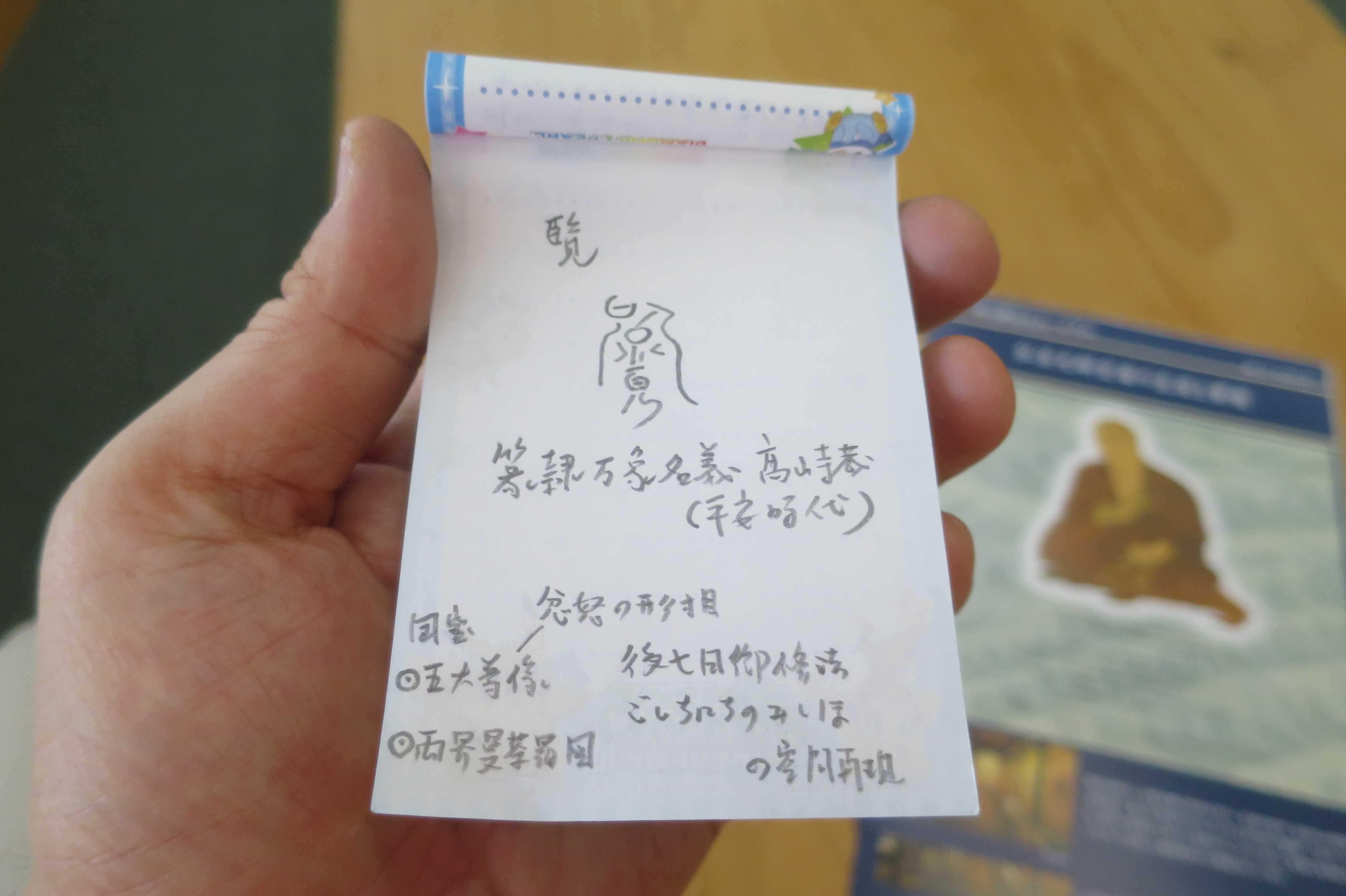 「弘法大師空海の生涯と事績」のメモ