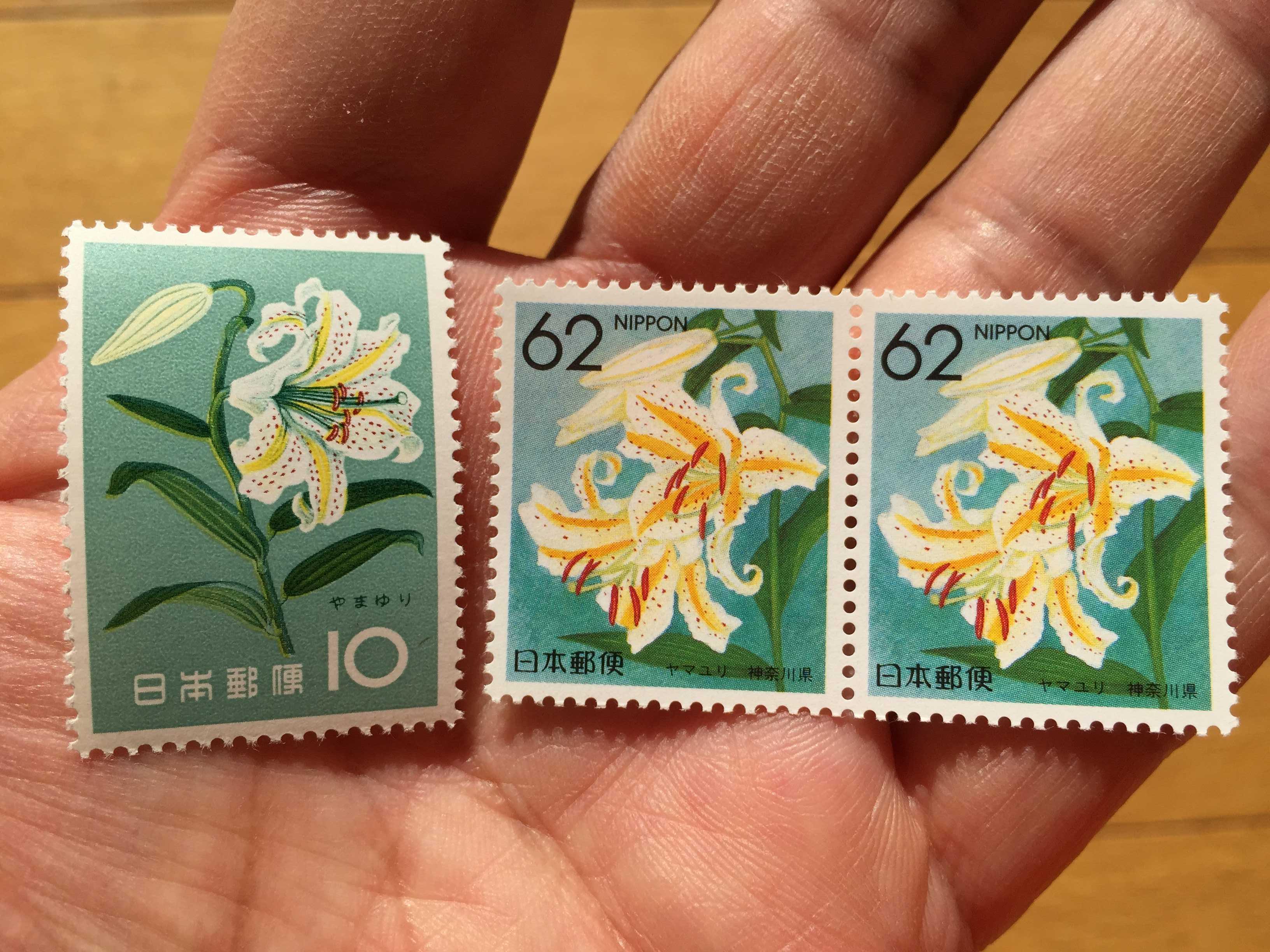 ヤマユリの切手 - 日本郵便