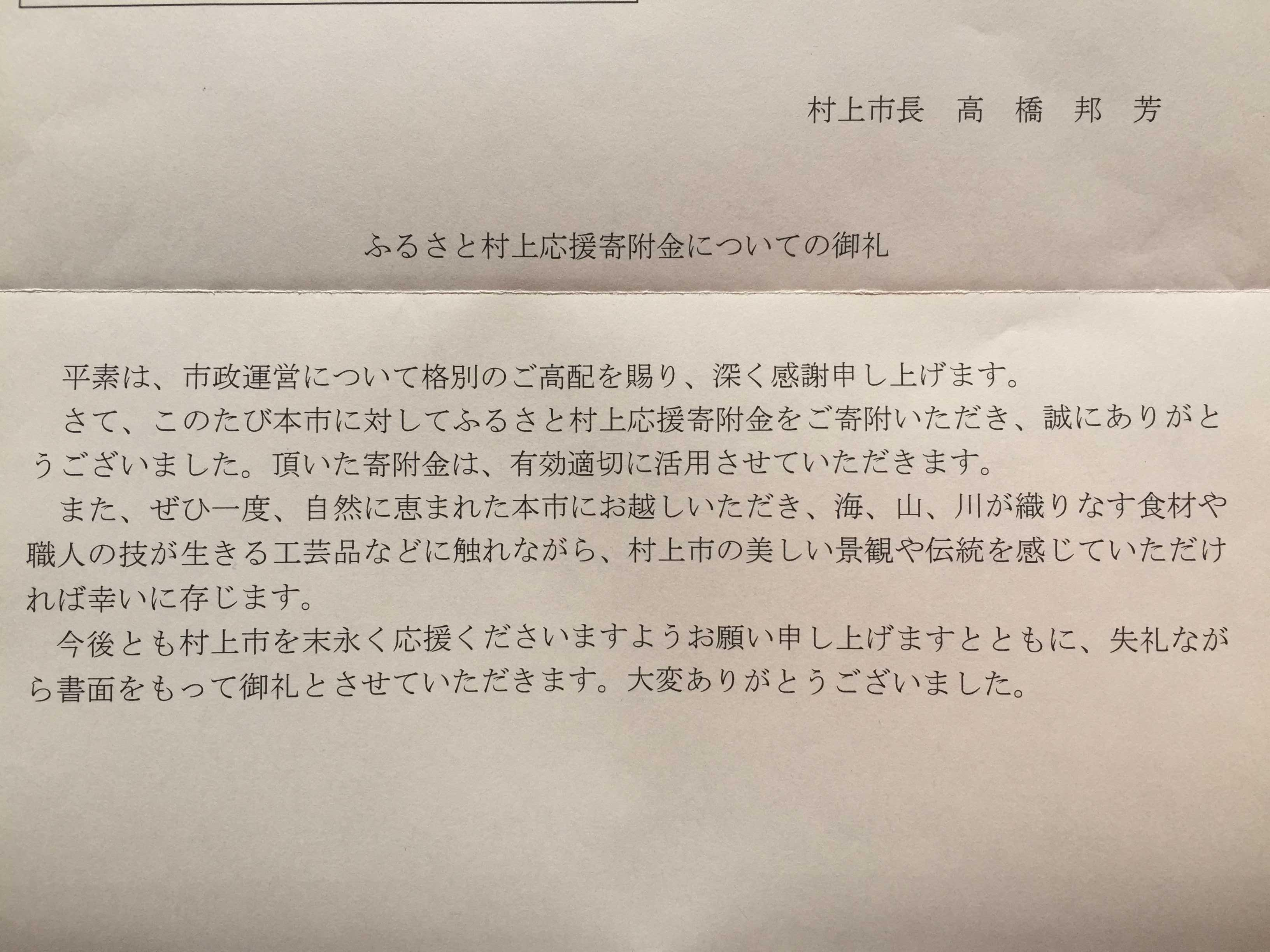 高橋邦芳・村上市長からの「ふるさと村上応援寄附金」への御礼の手紙