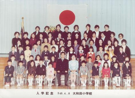 入学記念 - 昭和49年(1974年)4月8日 大和田小学校