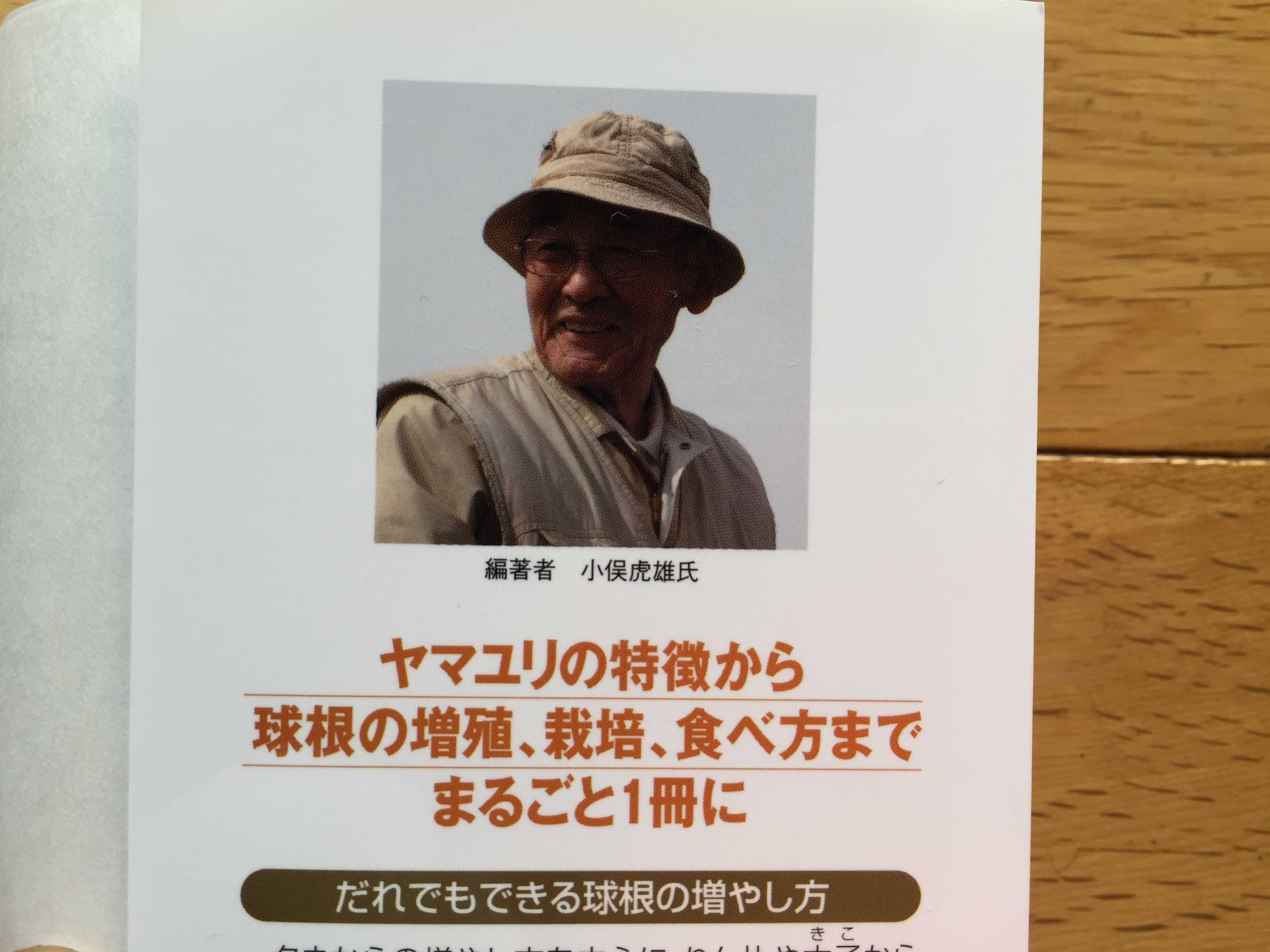 """編著者: """"ヤマユリ研究家"""" 小俣虎雄"""