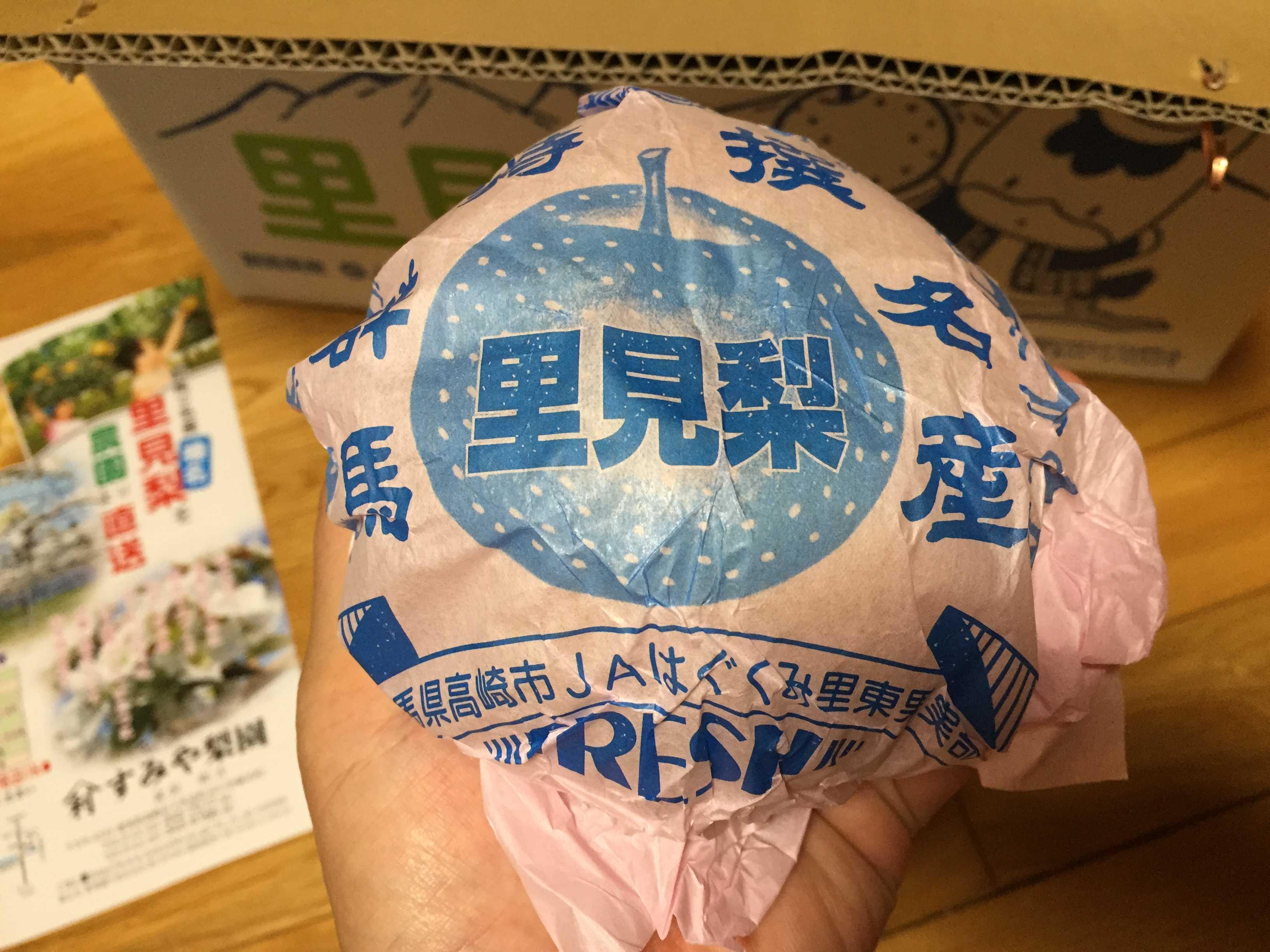 里見梨の包み紙