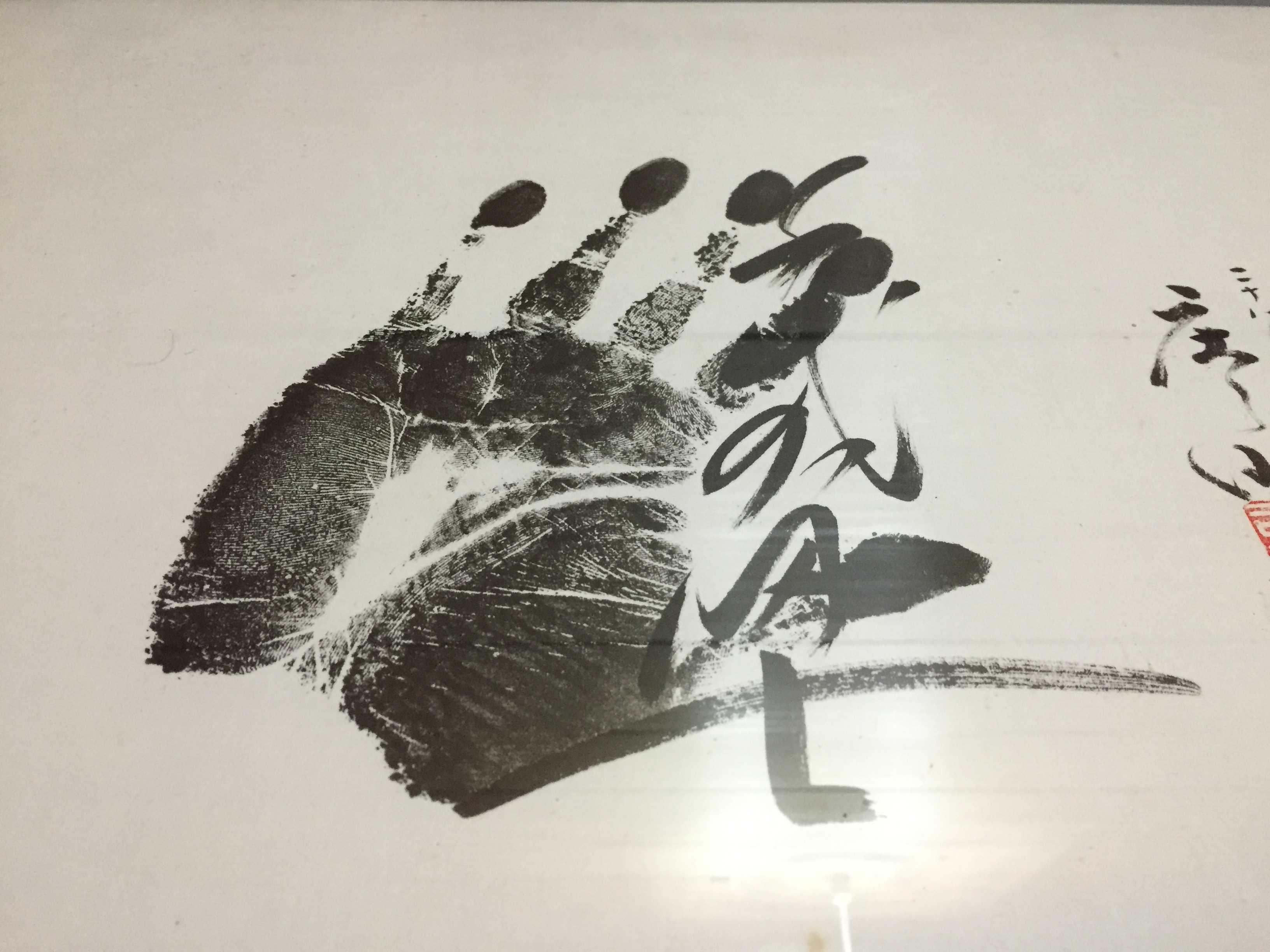 千代の富士の手形とサイン