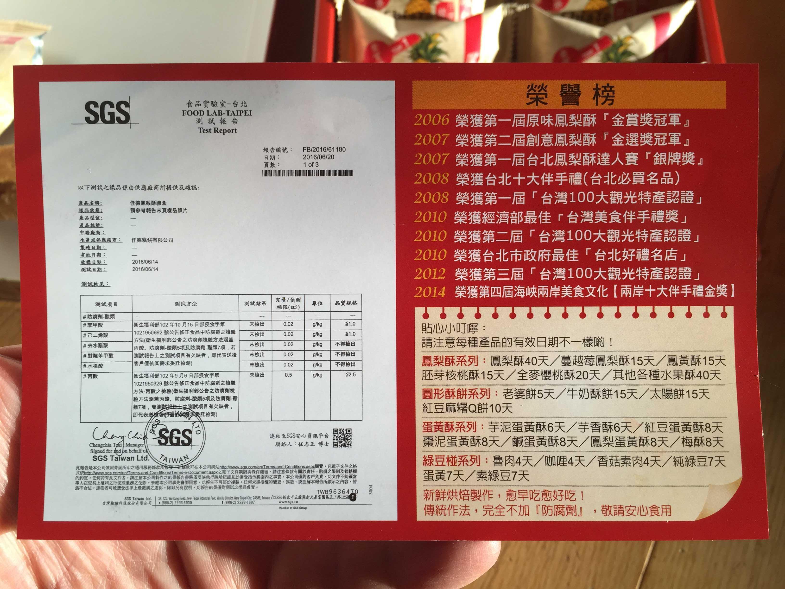 Chia Te(佳徳鳳梨酥/佳徳糕餅) のパイナップルケーキの受賞歴