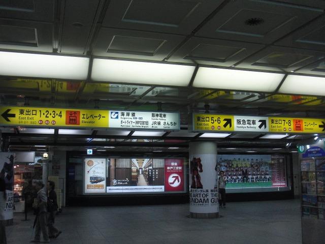 JR三宮駅