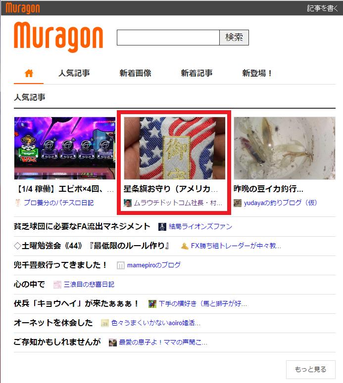 muragon(ムラゴン)ブログのトップページ