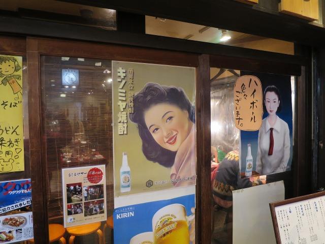 錦市場のキンミヤ焼酎