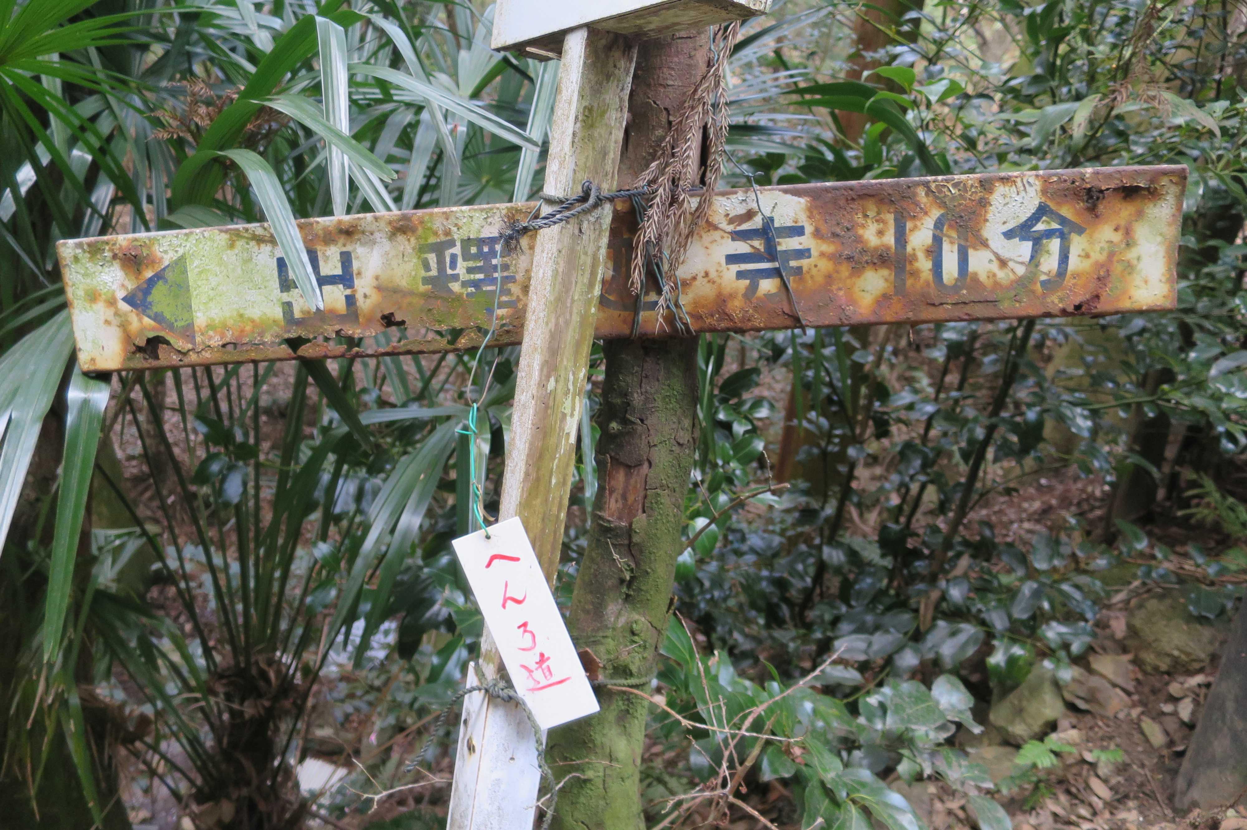 出釋迦寺 10分(へんろ道)の道標 - 奥の院捨身ヶ嶽禅定