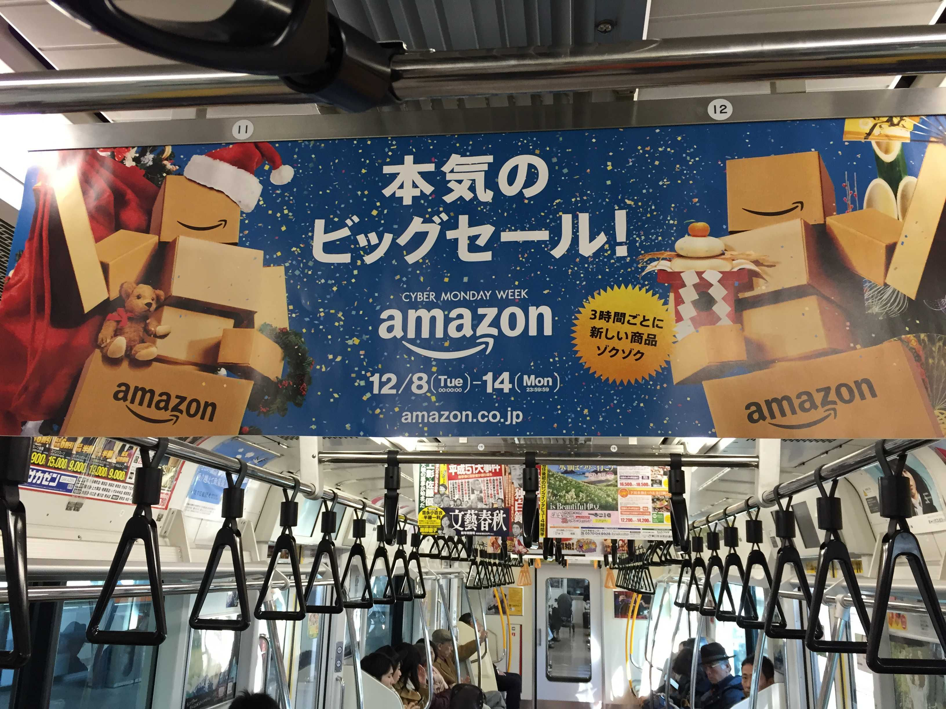 アマゾン(Amazon)の中吊り広告