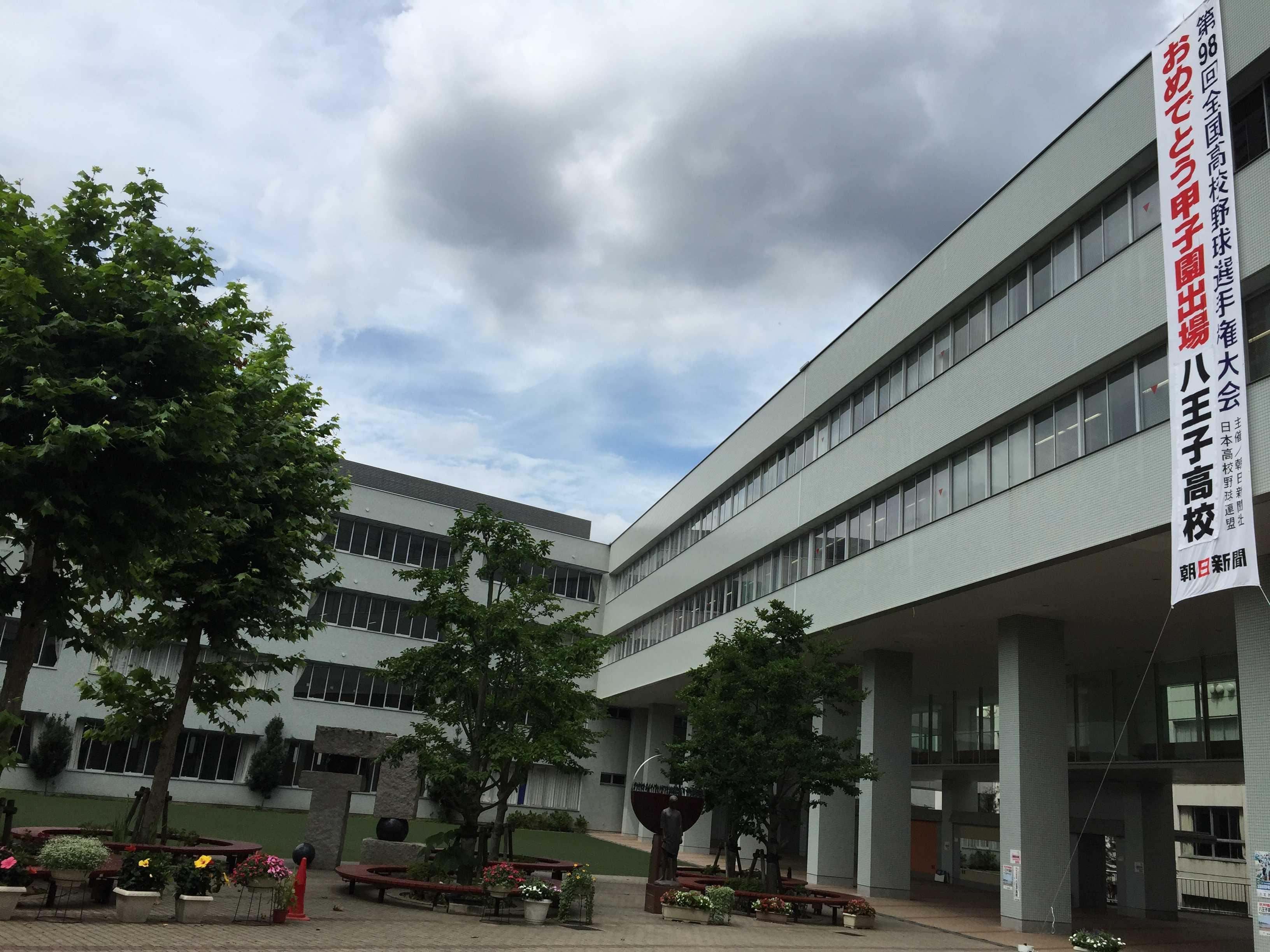 甲子園出場の垂れ幕が架かる八学校舎(東京都八王子市台町)