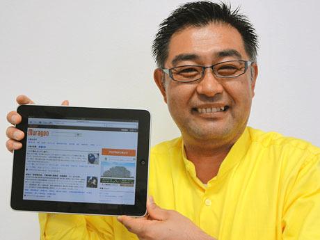 八王子経済新聞さま、「取材ありがとうございました!」 - 村内伸弘