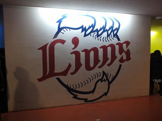 花文字の Lions: 西武ドームトイレの前の Lionsの看板