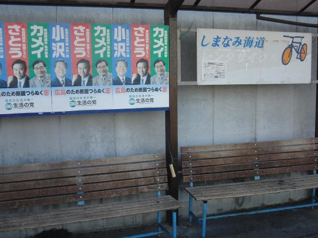 尾道・福本渡船の待合椅子