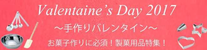 手作りバレンタイン - 製菓用品