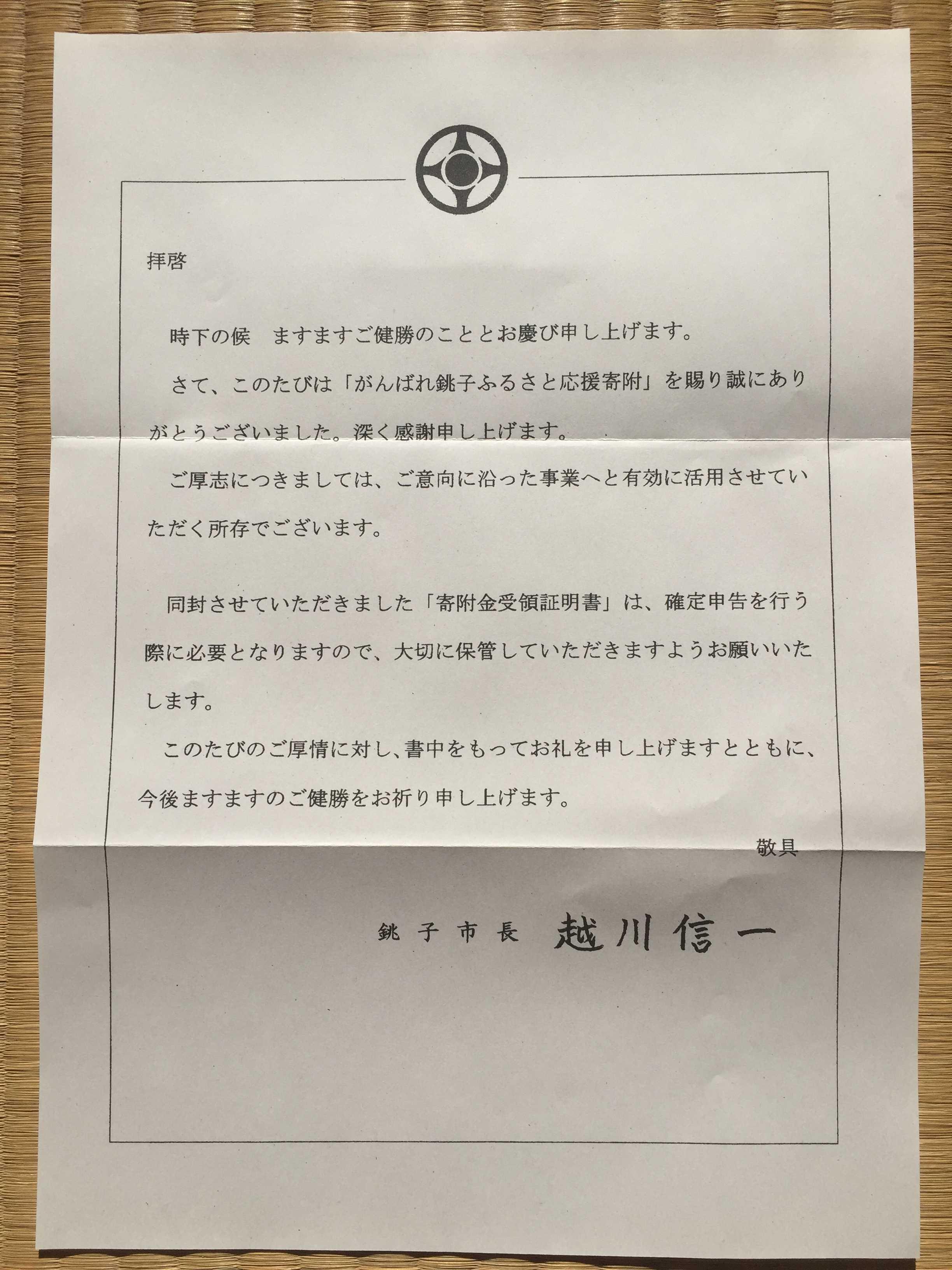 越川信一・銚子市長からの「がんばれ銚子ふるさと応援寄附」への御礼の手紙