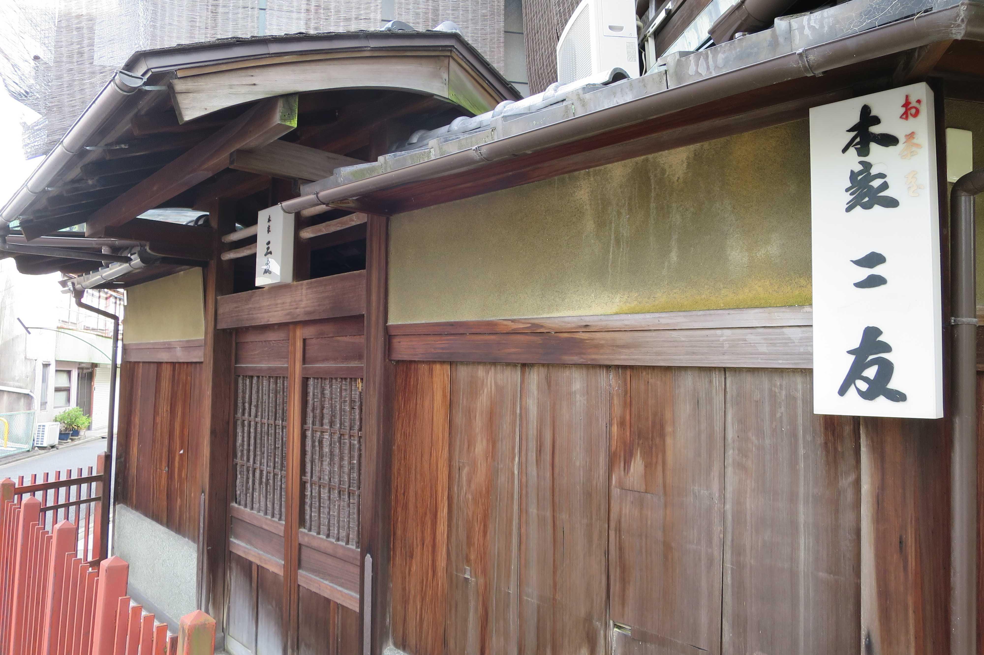 京都・五条楽園 - お茶屋 本家三友の表札