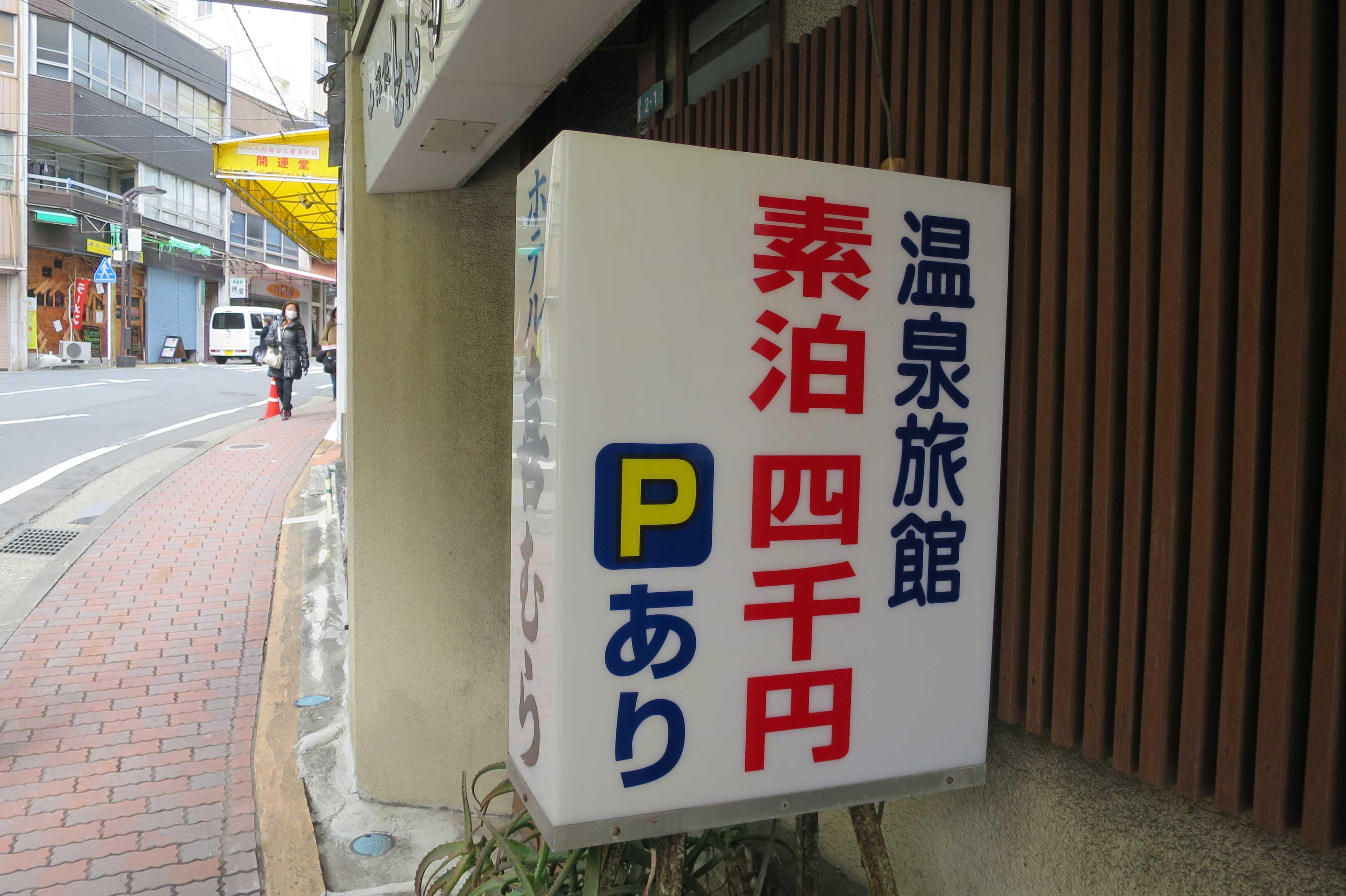 熱海 - 素泊 4000円