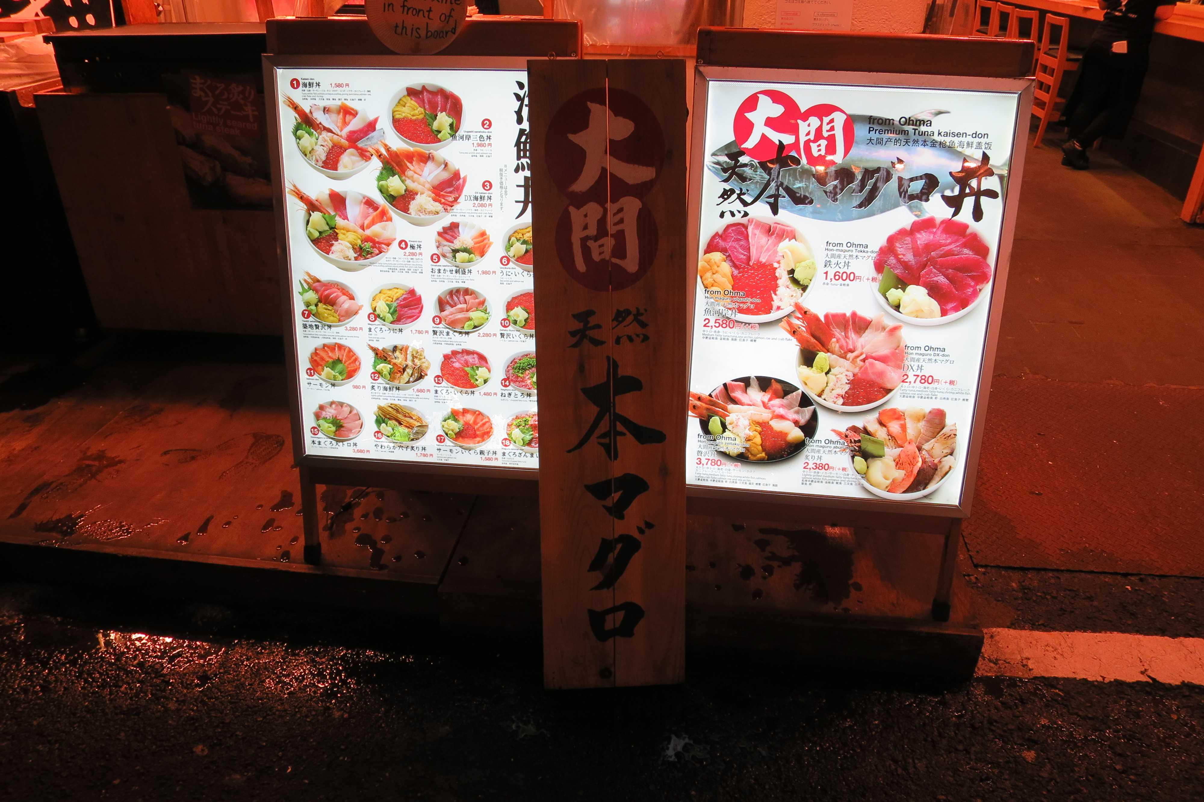 築地場外市場 - 海鮮丼とマグロ丼の看板