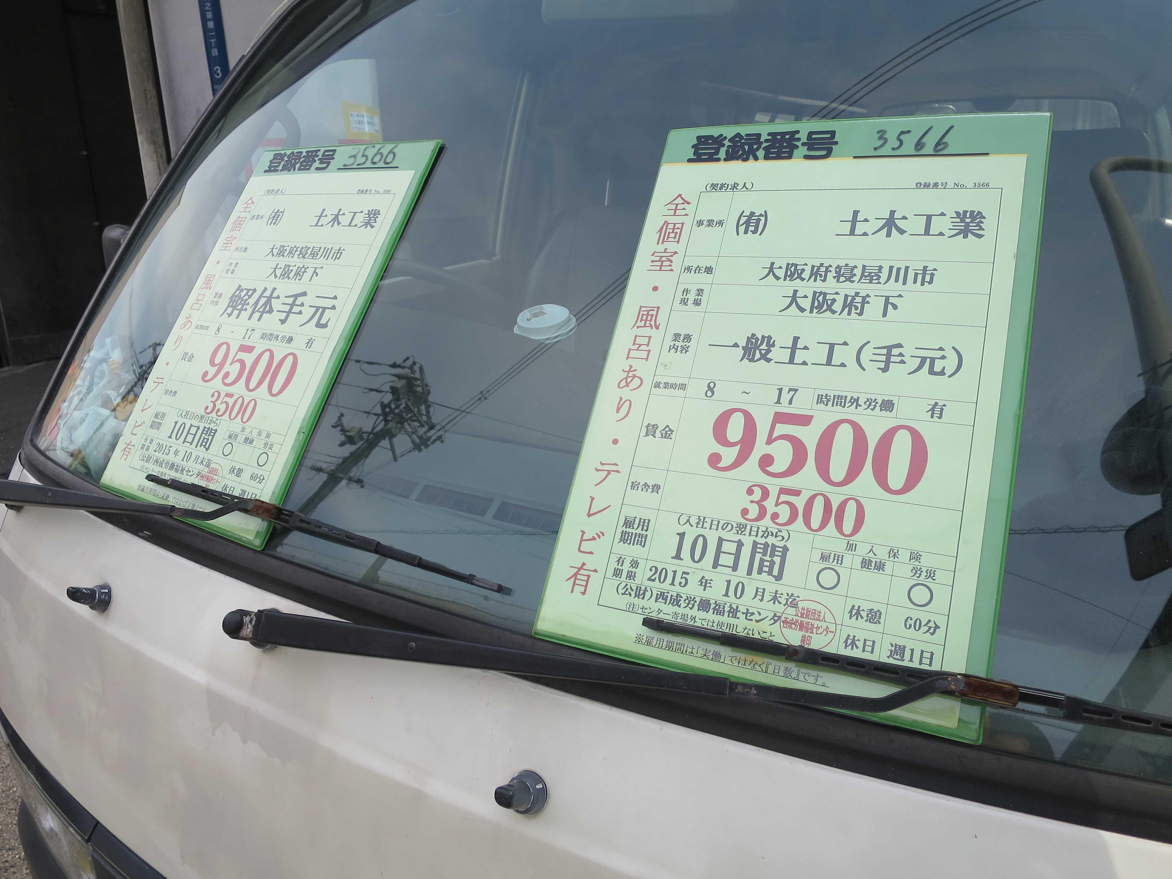 西成労働福祉センター - 求人票(プラカード)