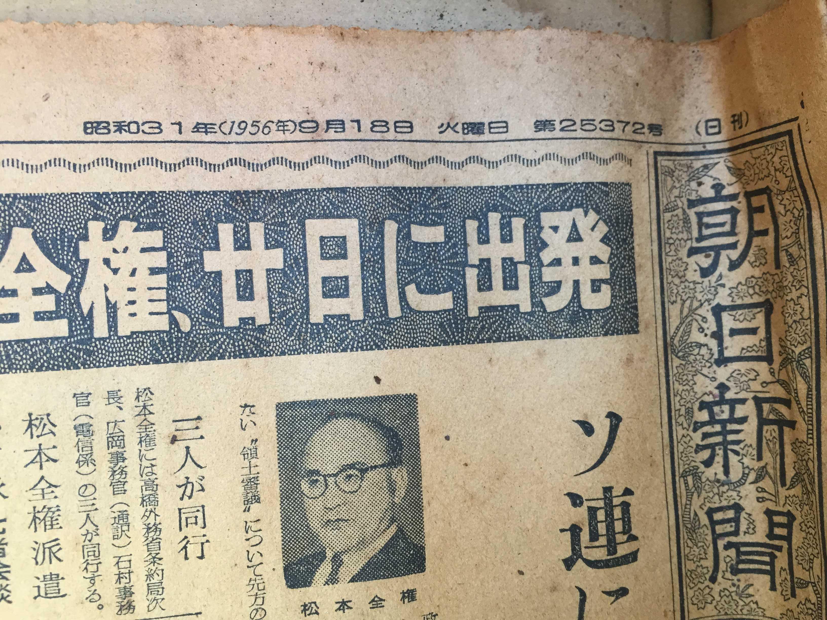 ▼昭和31年(1956年) 9月18日 朝日新聞