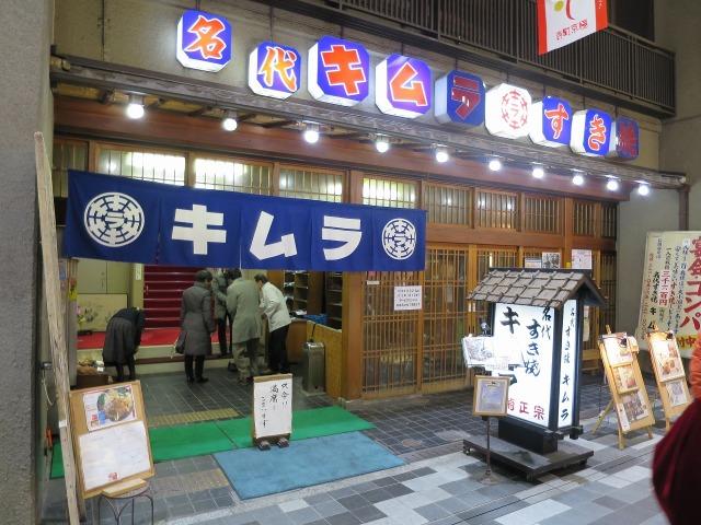 寺町通り すき焼き キムラ