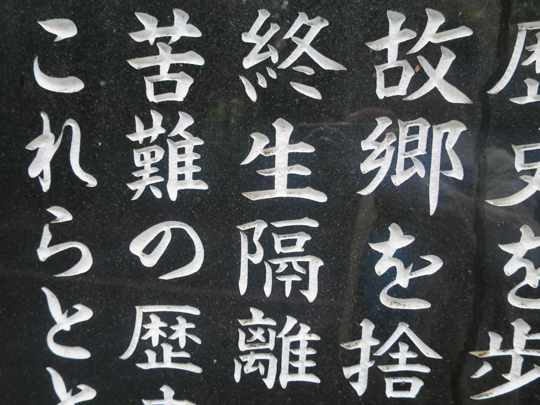終生隔離  人権の森 国立ハンセン病療養所 「多磨全生園(東京都東村山市)」