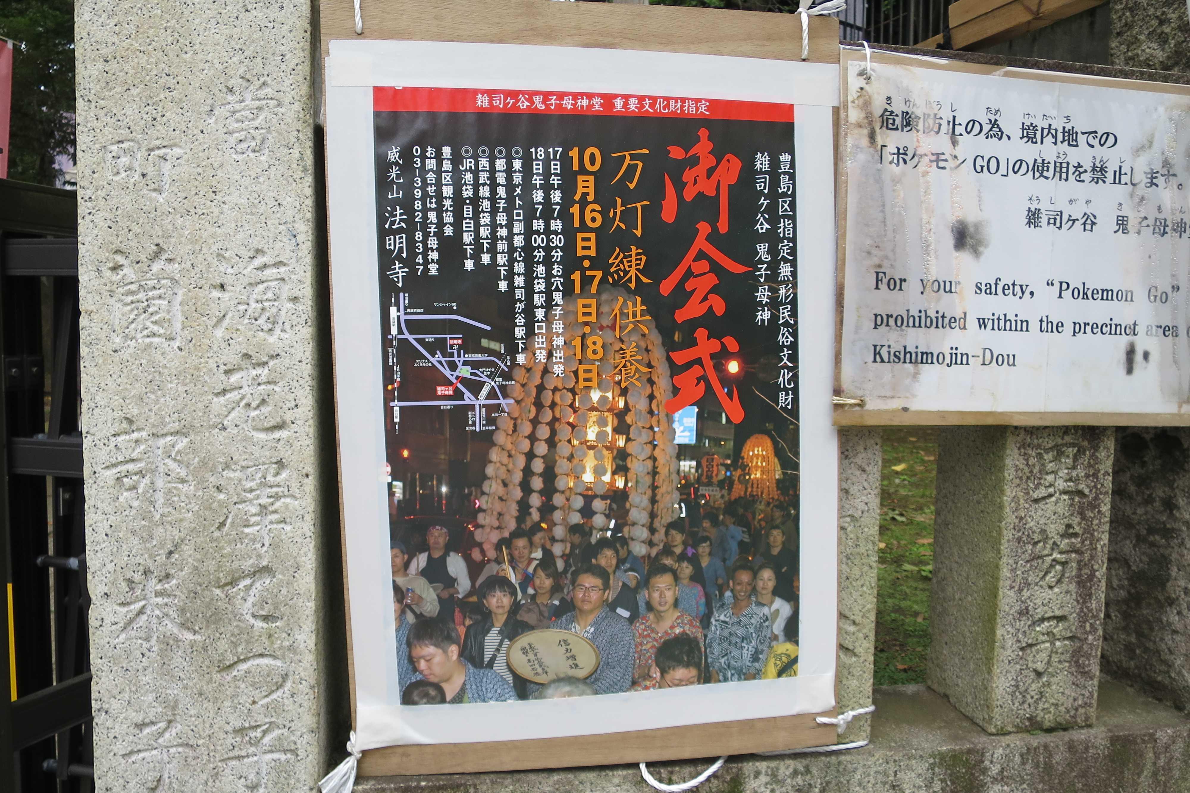 東京 雑司が谷・鬼子母神堂 - 御会式(万灯練供養)