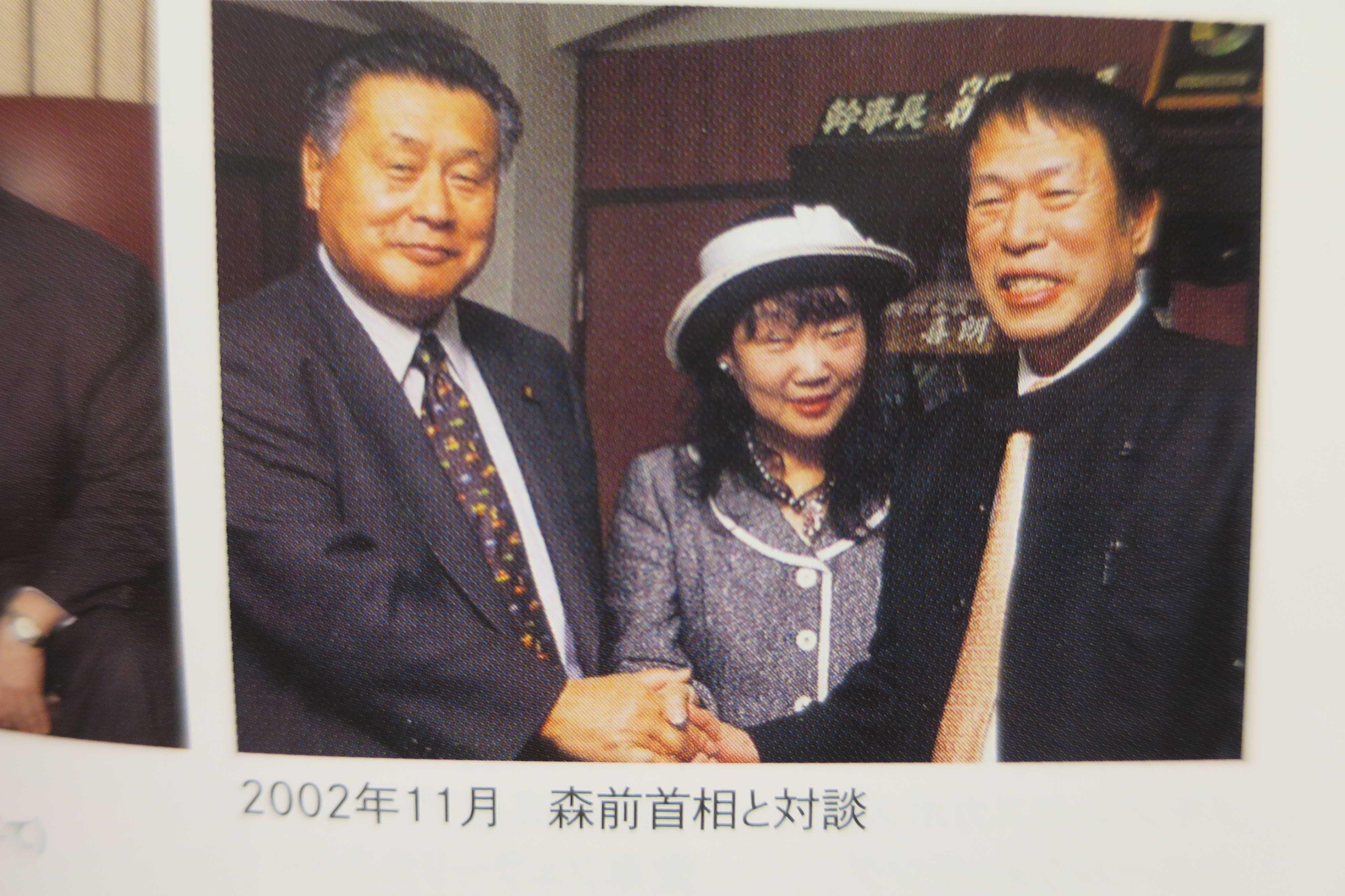 築地エリア - 森元首相と対談するアパホテル 元谷外志雄・元谷芙美子夫妻
