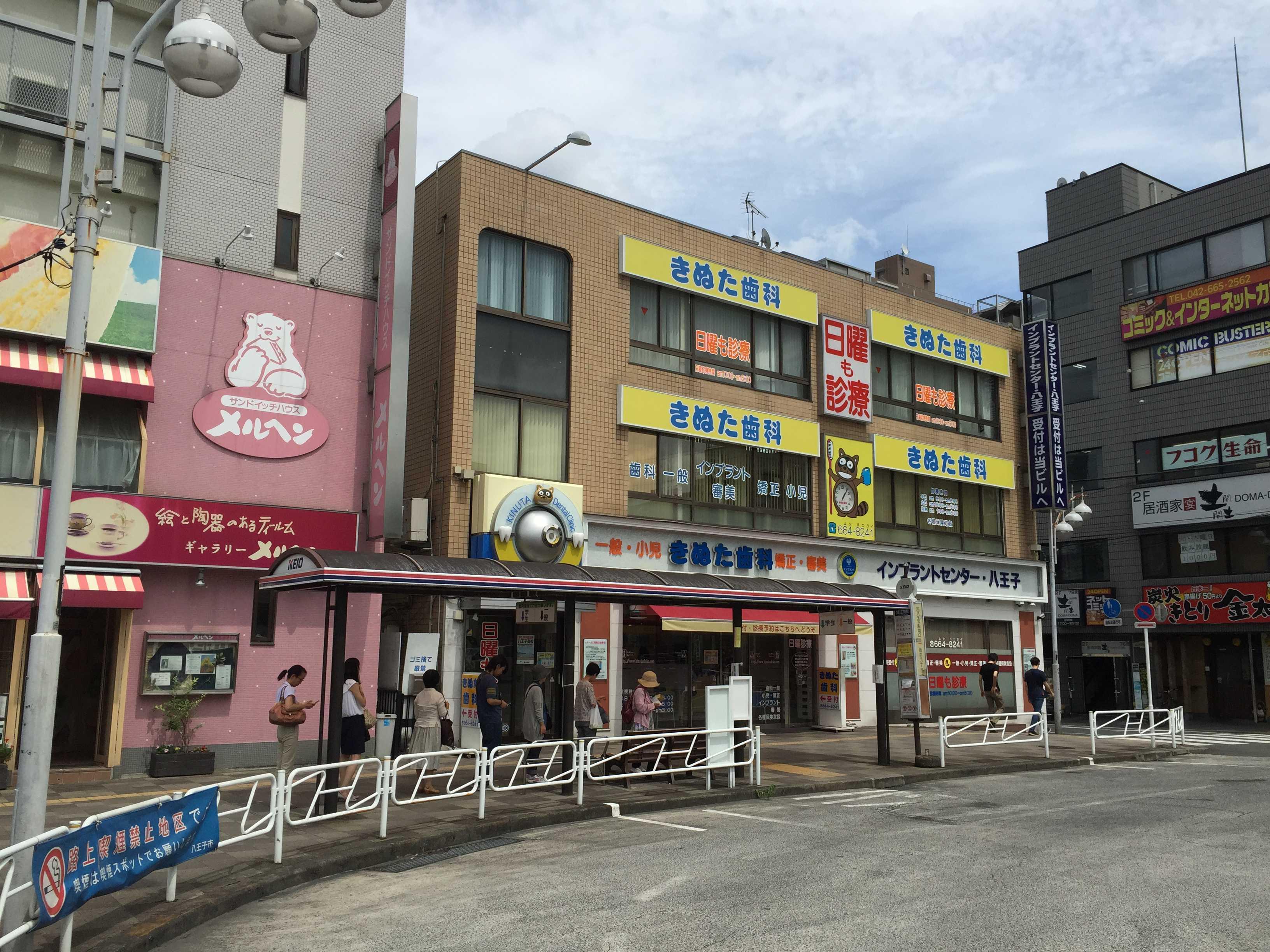 JR西八王子駅 南口 きぬた歯科(野立て看板で有名な歯医者さん)