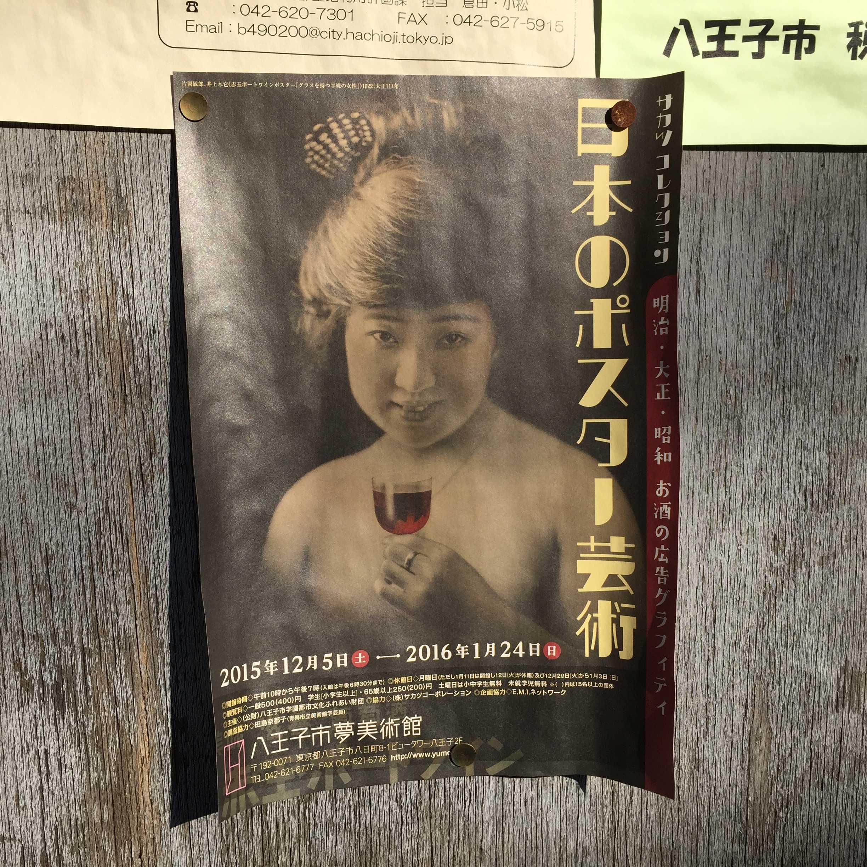 日本のポスター芸術 - 八王子市夢美術館