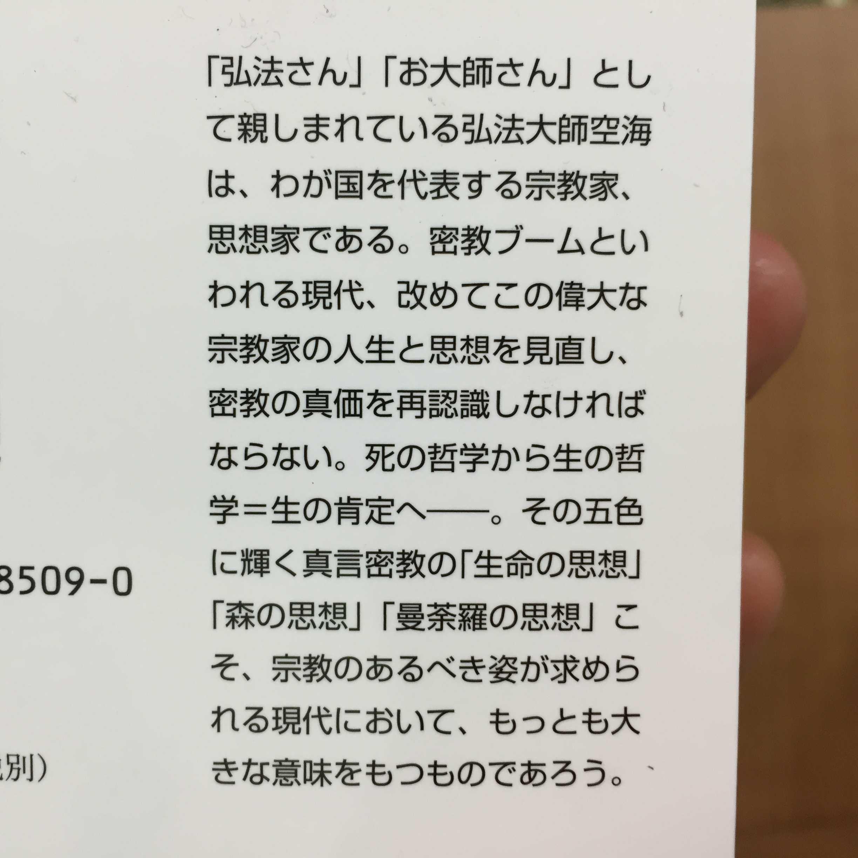 生命の海<空海>  宮坂宥勝  梅原猛