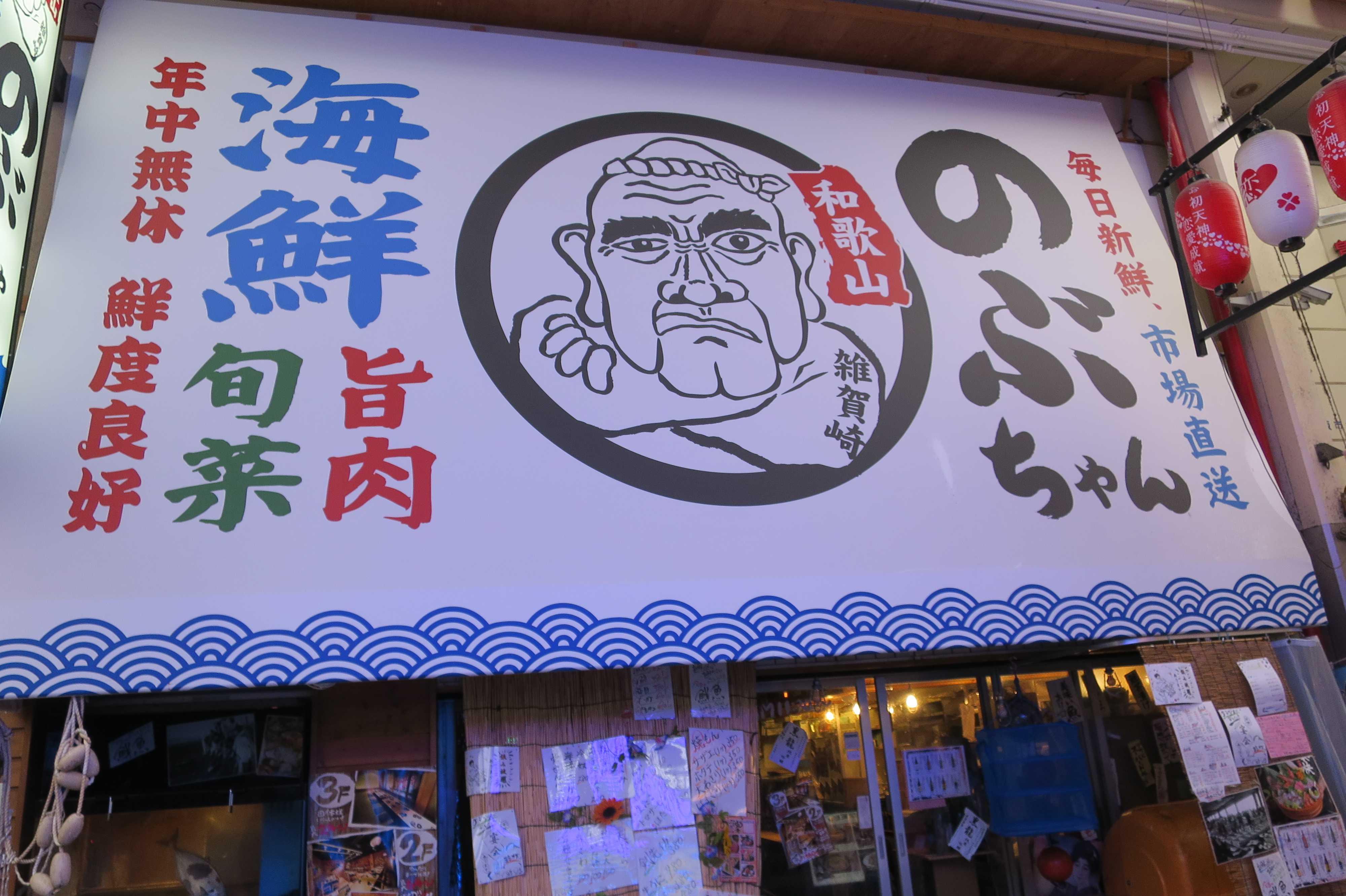 曽根崎お初天神通り商店街(おはてん)- のぶちゃん