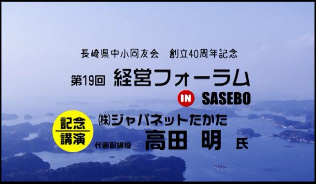 ジャパネットたかた 代表取締役社長 高田明氏の講演会