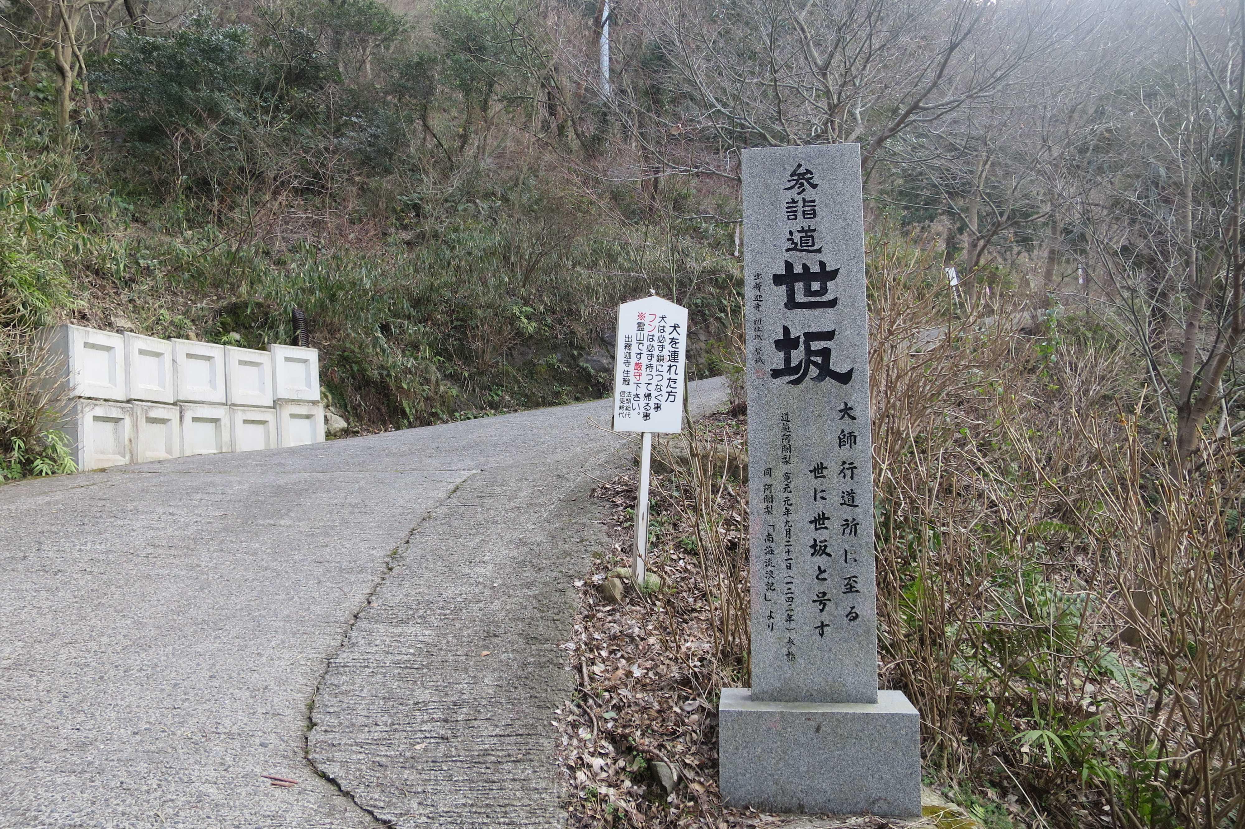参詣道 世坂 - 奥の院捨身ヶ嶽禅定
