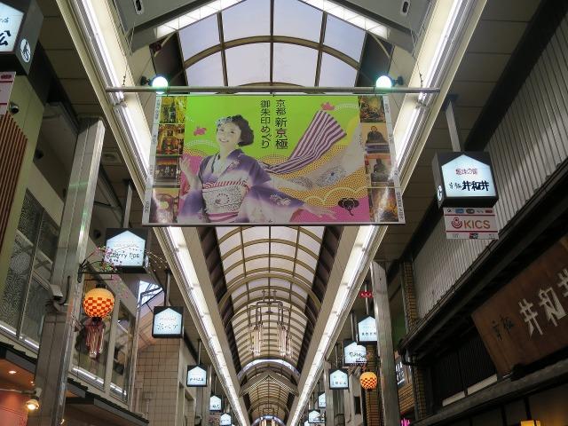 京都新京極 ご朱印めぐりの宣伝