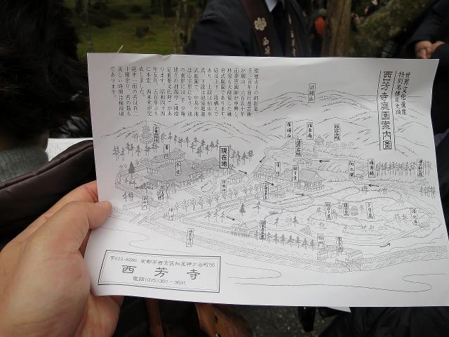西芳寺庭園案内図