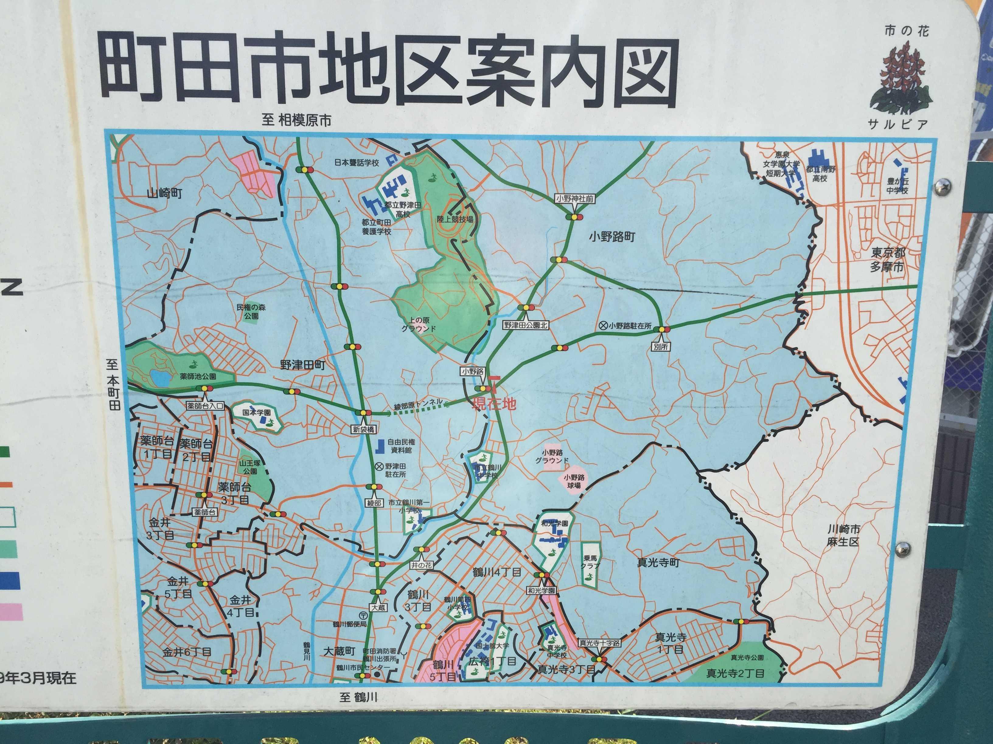 小野路交差点の町田市地区案内図