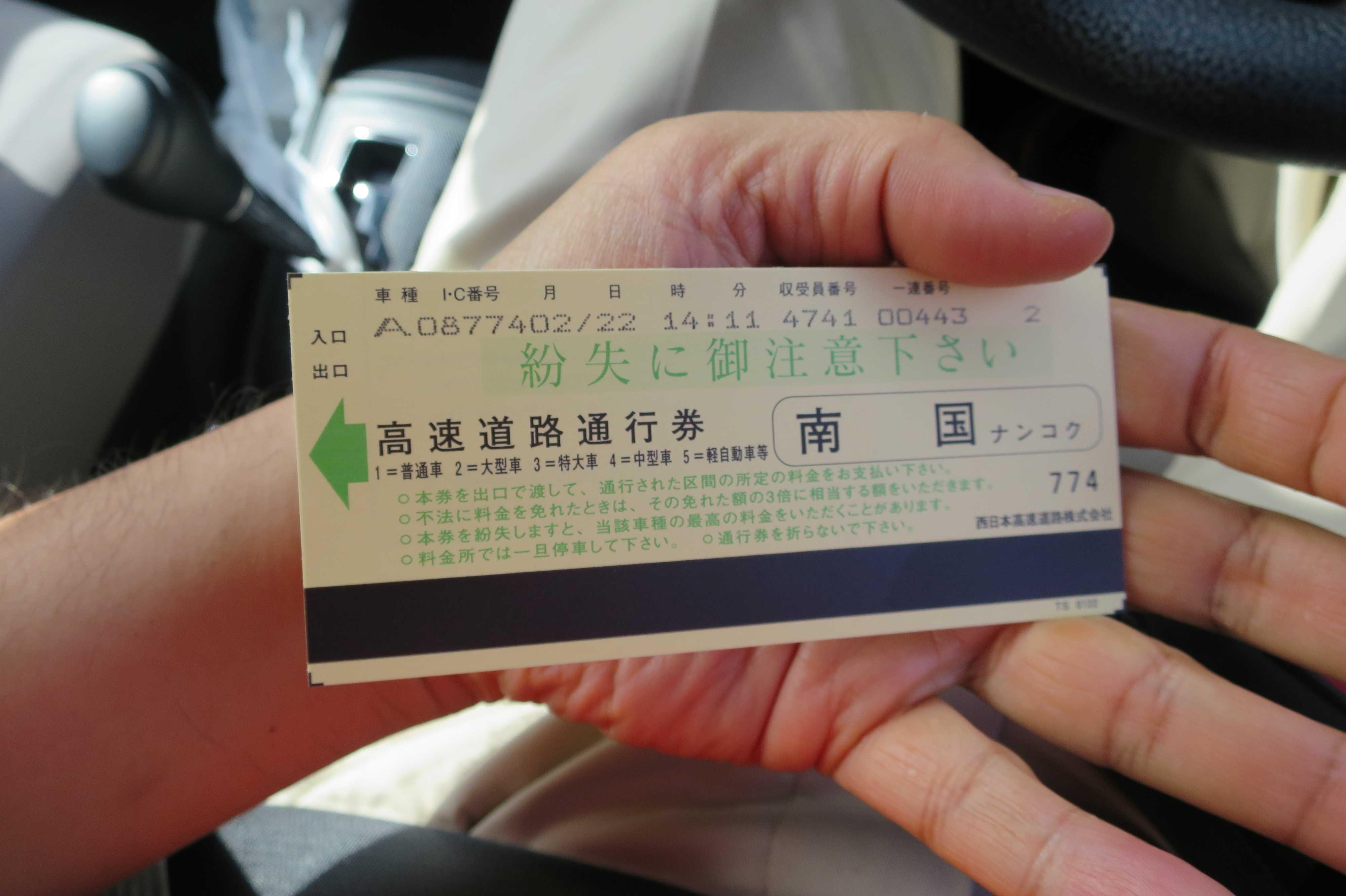 高速道路通行券 南国(なんこく)