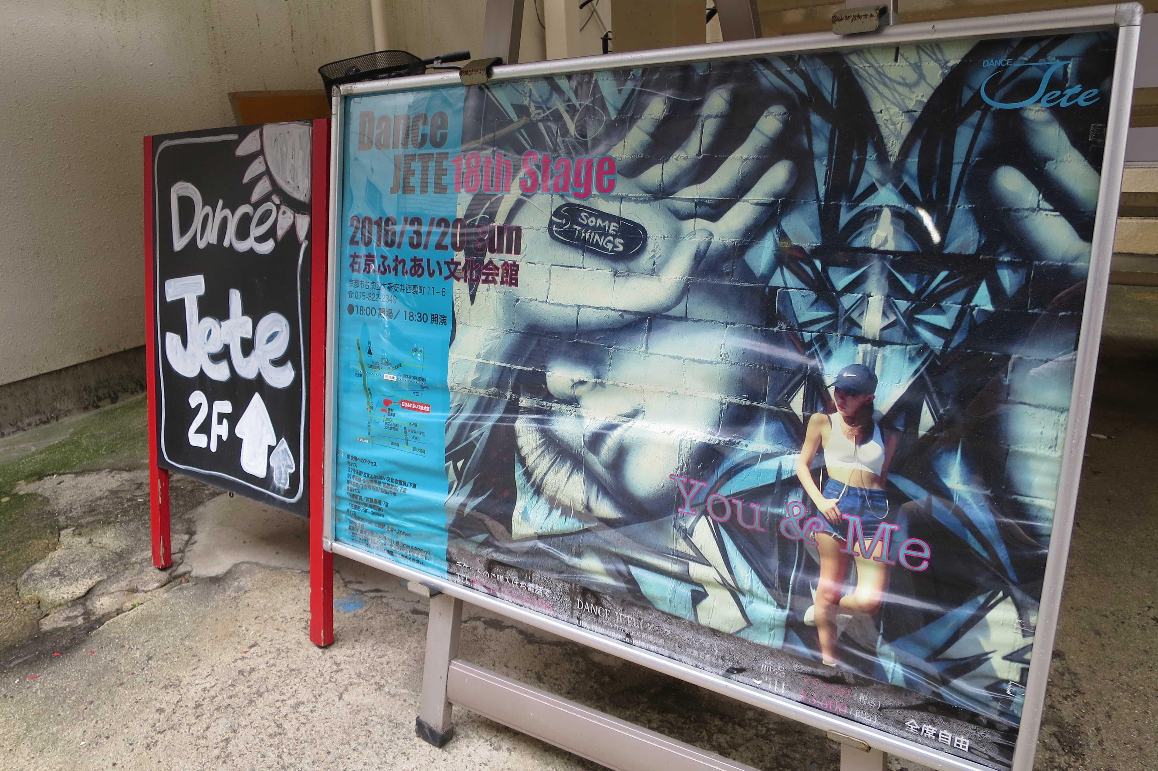 ダンススクール「STUDIO JETE」の告知パネル(京都市下京区)