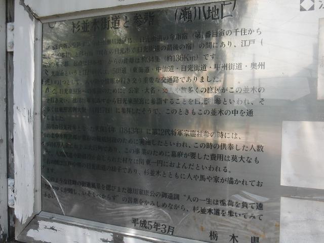 杉並木街道と参詣(瀬川地区)