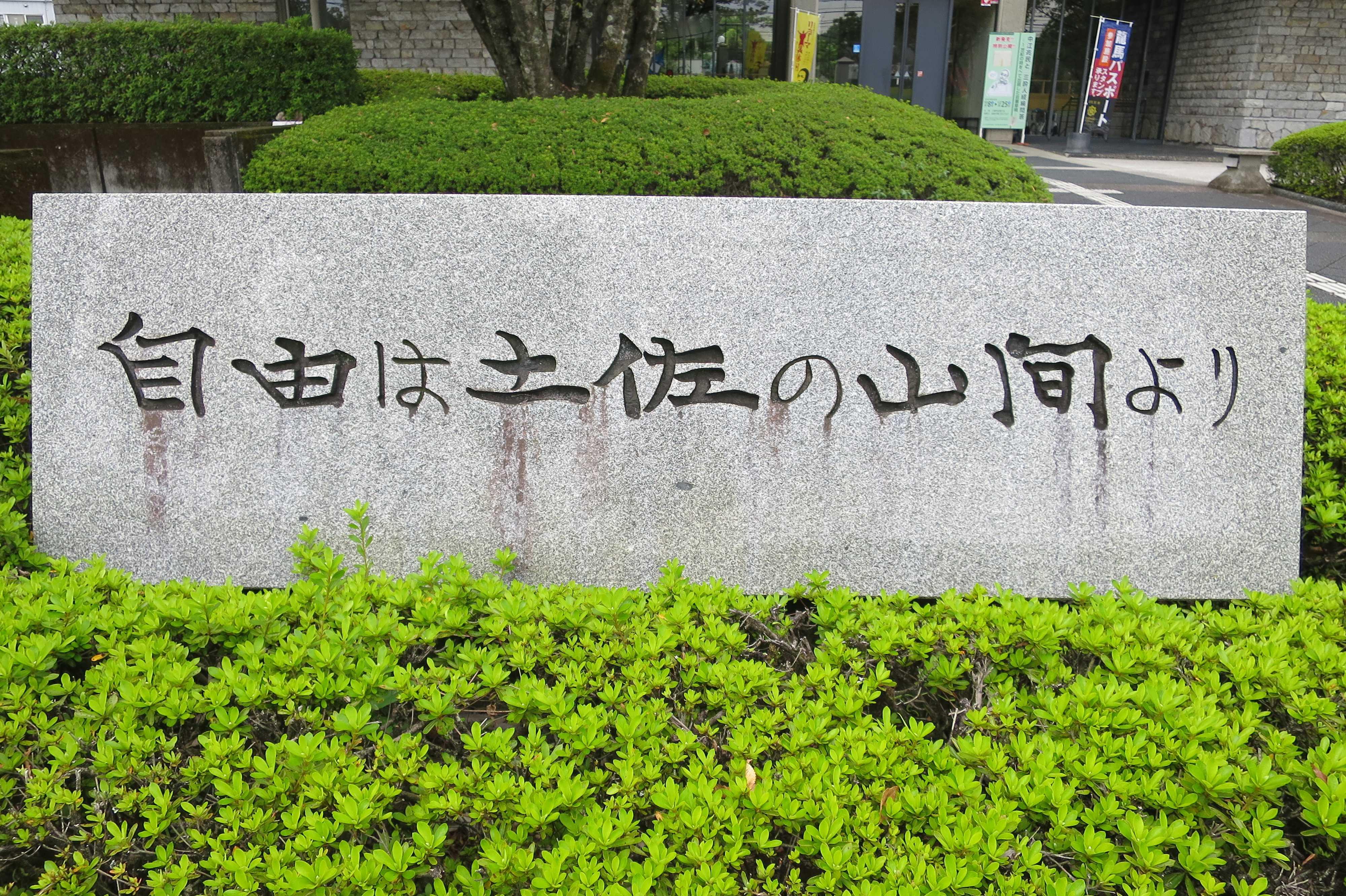 自由は土佐の山間より 高知市立自由民権記念館