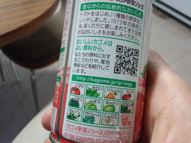 カゴメ野菜ジュース 食塩無添加