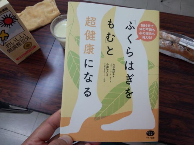 「ふくらはぎをもむ」と超健康になる / 大谷由紀子著・小池弘人監修