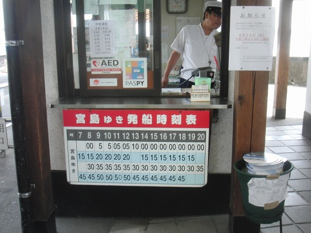 宮島行きフェリー 発船時刻表