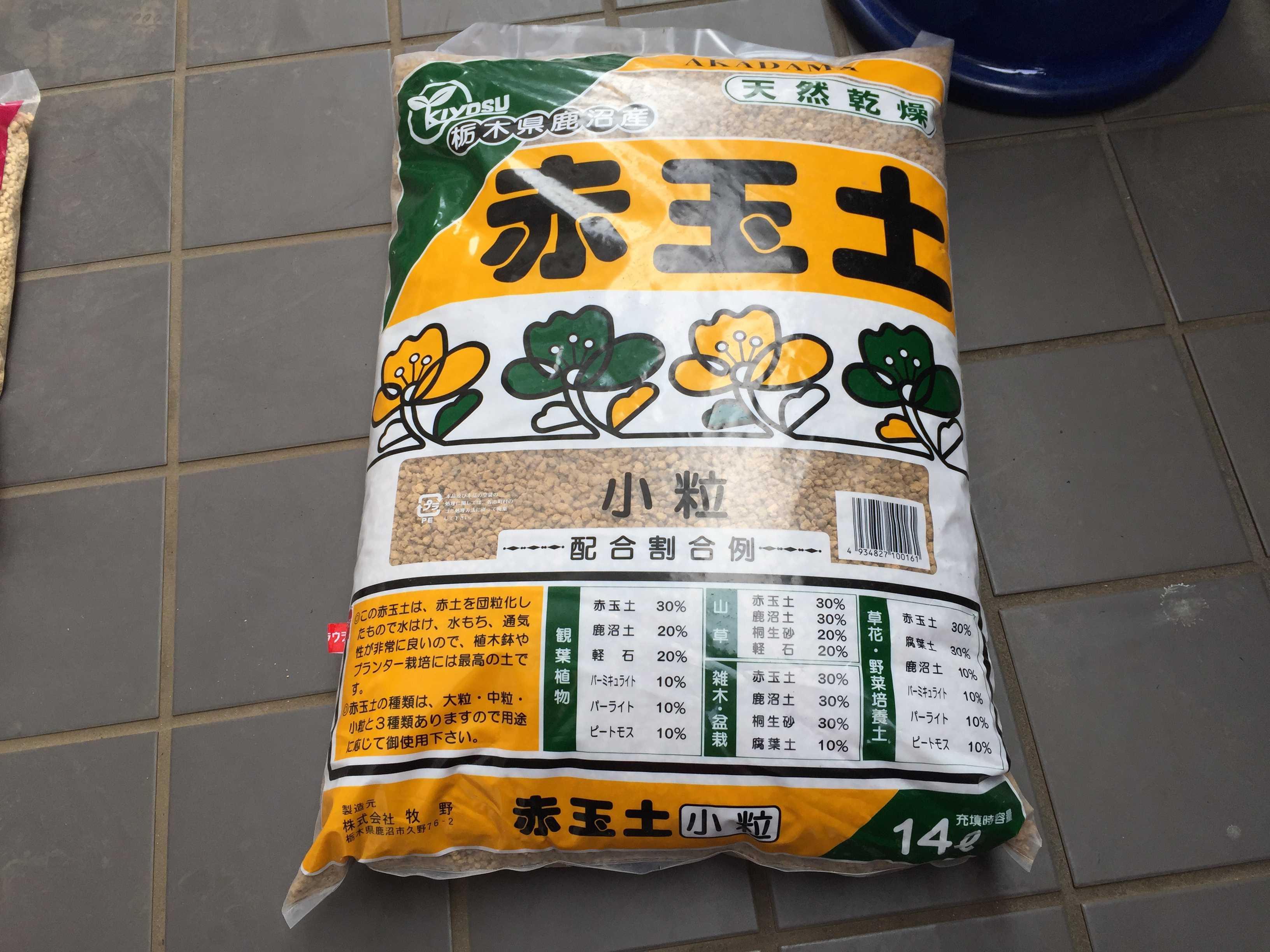 栃木県鹿沼産 赤玉土 小粒