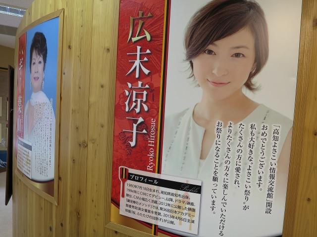 高知よさこい情報交流館の広末涼子のポスター