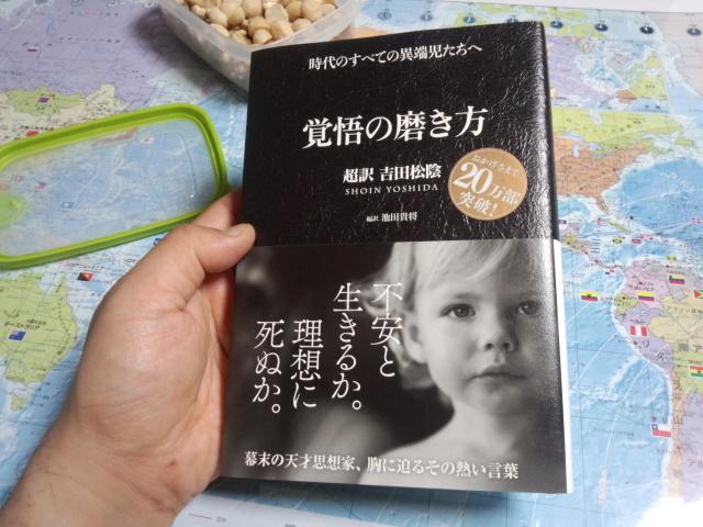 「覚悟の磨き方」 超訳 吉田松陰