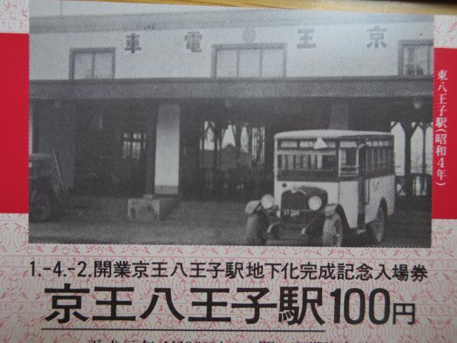 昭和4年の東八王子駅(ひがしはちおうじえき)
