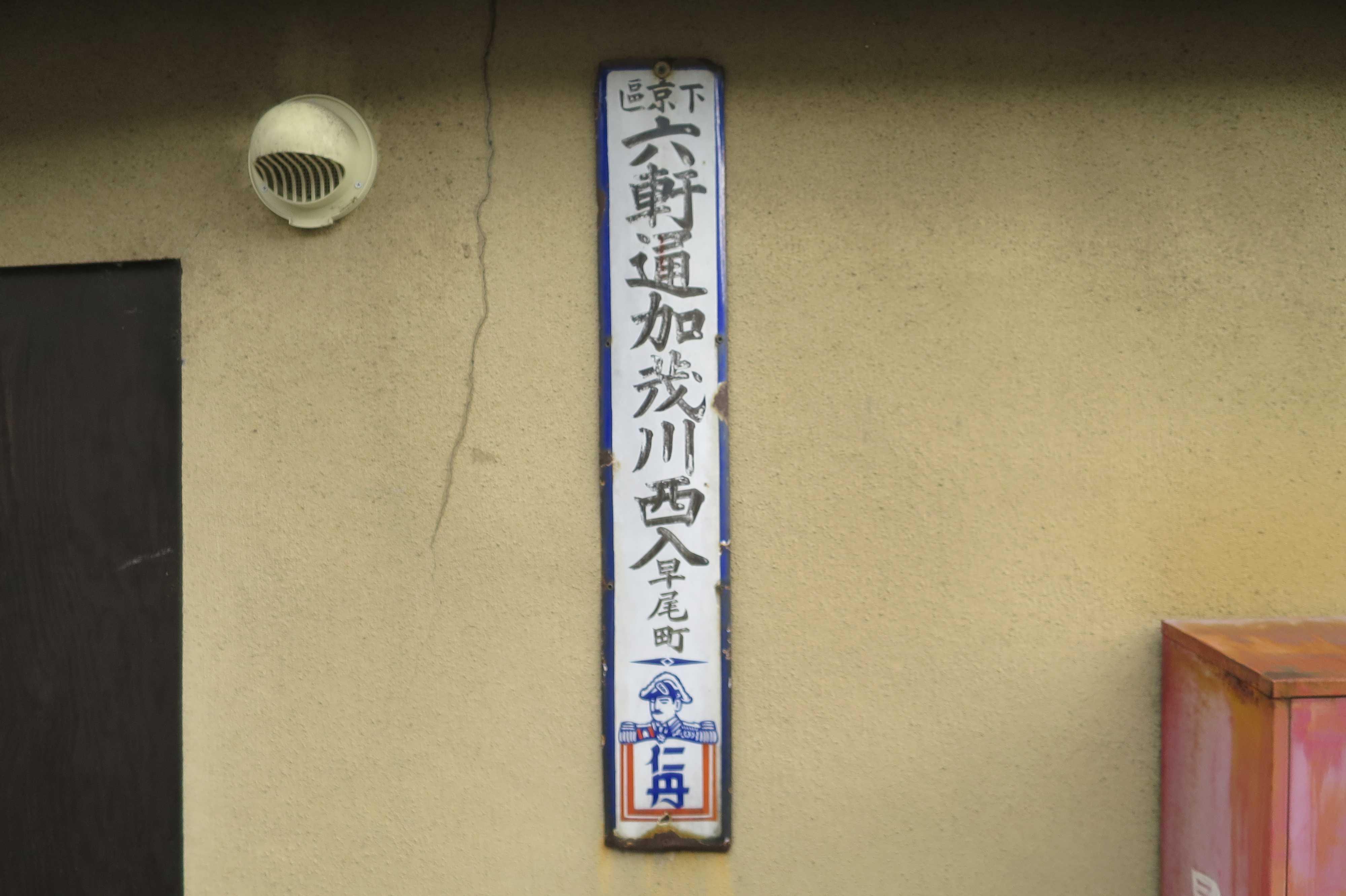 下京区六軒通加茂川西入 早尾町の仁丹「大礼服マーク」